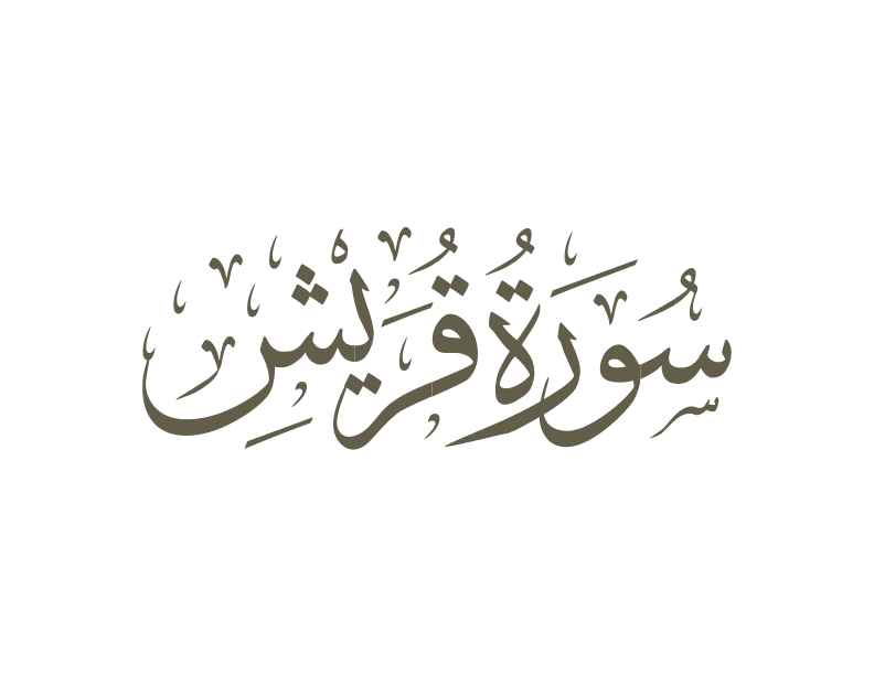 Surah Quraish | English - Transliteration