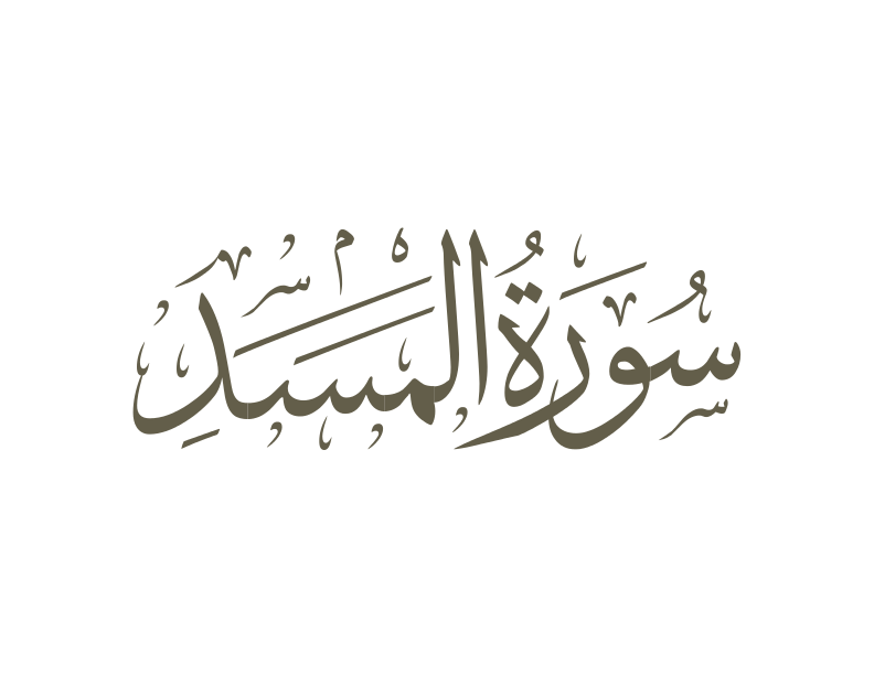 Surah Al-Masad ( The Palm Fibre ) | English - Transliteration