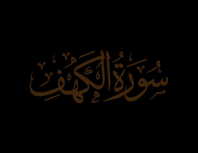 Surah Al-Kahf ( The Cave ) | English - Yusuf Ali
