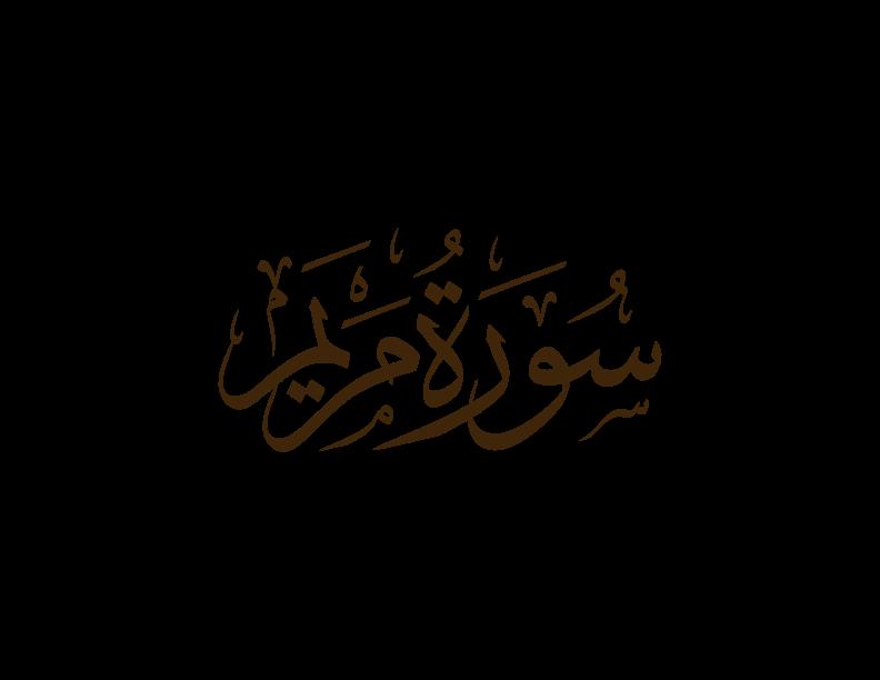 Surah Maryam ( Mary ) | English - Transliteration