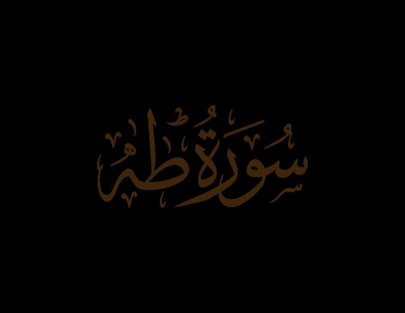 Surah Taha   English - Transliteration