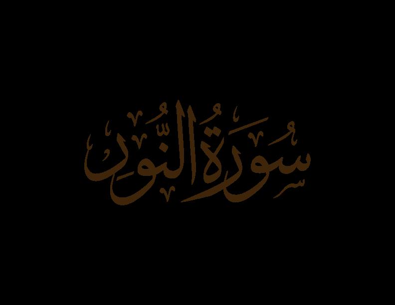 Surah An-Noor ( The Light )   English - Transliteration