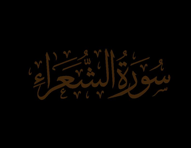 Surah Ash-Shuara ( The Poets ) | English - Transliteration