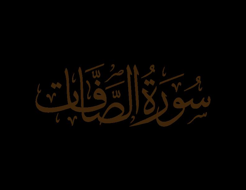 Surah As-Saaffat ( Those Ranges in Ranks ) | English