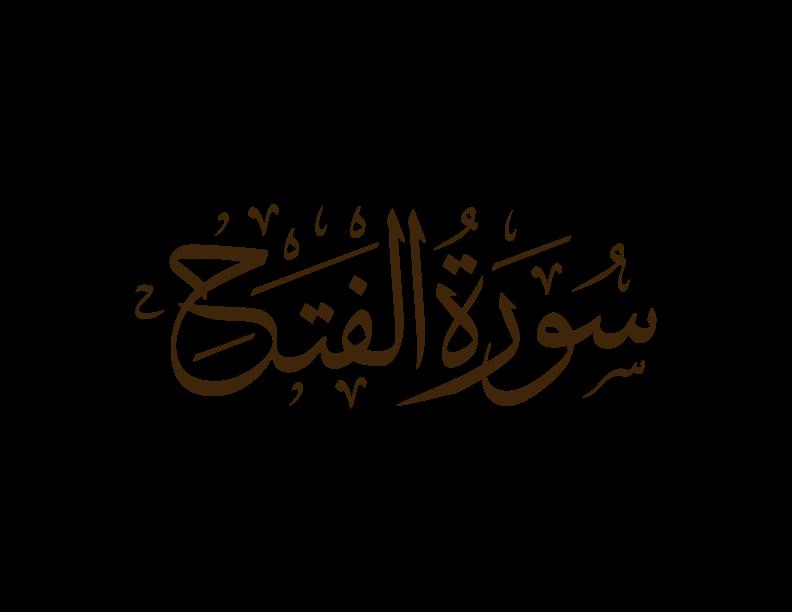 Surah Al-Fath ( The Victory ) | English - Transliteration