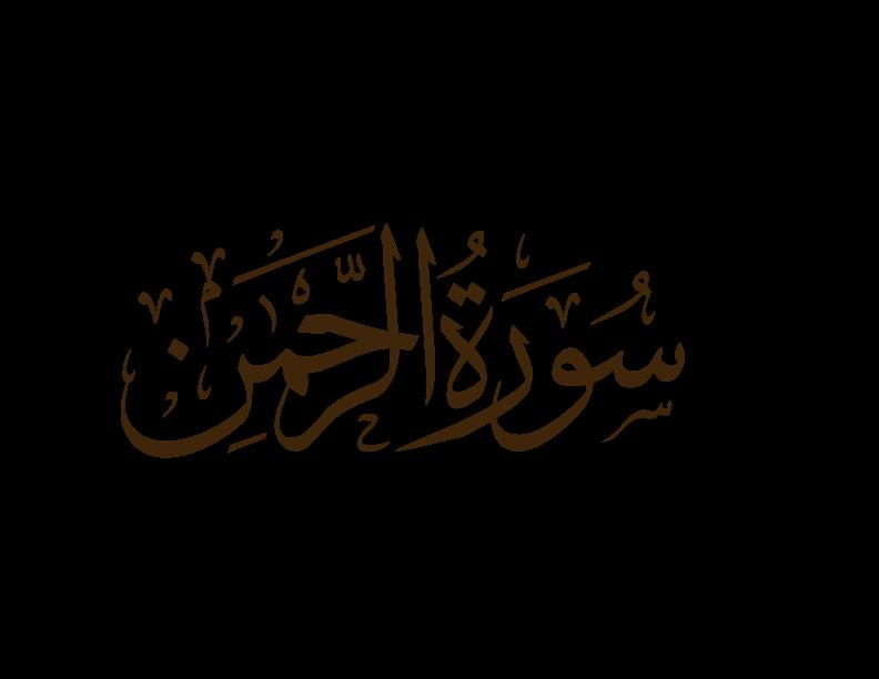 Surah Ar Rahman The Most Graciouse English