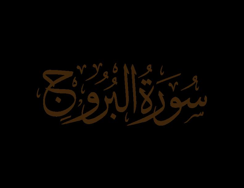 Surah Al-Burooj ( The Big Stars )   English - Transliteration
