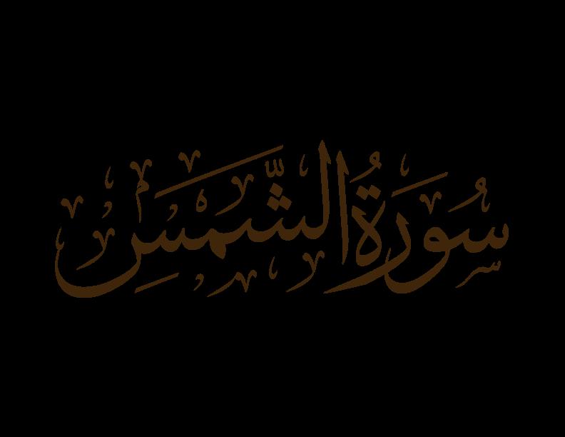 Surah Ash-Shams ( The Sun )   English - Transliteration
