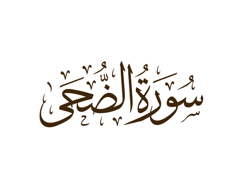 Surah Ad-Dhuha ( The Forenoon )   English - Transliteration