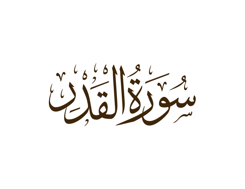 Surah Al-Qadr ( The Night of Decree ) | English